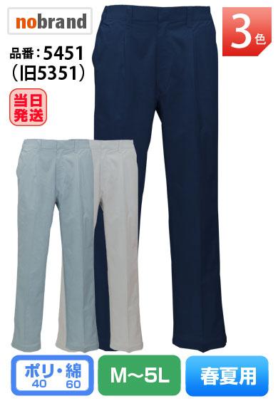 作業服ズボン5451(旧5351)