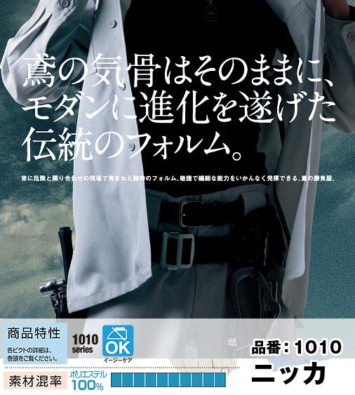 桑和 1010 SOWA ポリ100% イージーケア ワンタック ニッカズボン 73〜130 股下73【通年用】