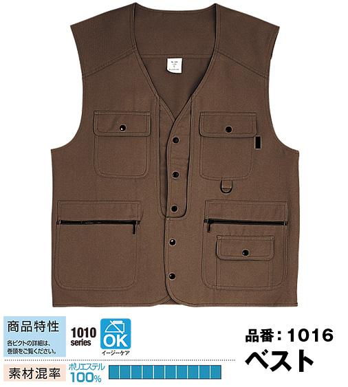 桑和 1016 SOWA ポリ100% イージーケア 選べる10色 ニッカベスト M〜6L【通年用】