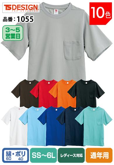 おしゃれな作業服 TS DESIGN 1055 藤和 3Dカッティング 綿混半袖Tシャツ SS〜6L【ドライプラス3D吸汗速乾素材】