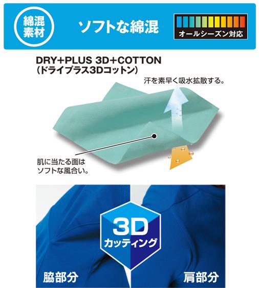 おしゃれな作業服 TS DESIGN 1065 藤和 3Dカッティング 綿混半袖ポロシャツ SS〜6L【ドライプラス3D吸汗速乾素材】