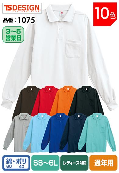 おしゃれな作業服 TS DESIGN 1075 藤和 3Dカッティング 綿混長袖ポロシャツ SS〜6L【ドライプラス3D吸汗速乾素材】
