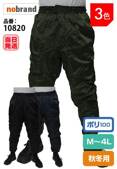 防寒パンツ 10820 バイク通勤に最適 裾リブで冷気シャットアウト パイロットパンツ【M,L,LL,3L,4L】紺,黒,チャコールカーキ
