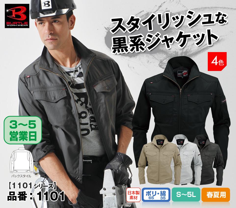 かっこいい作業服バートル1101 BURTLE脇メッシュクールビズジャケットS〜5L【春夏用】