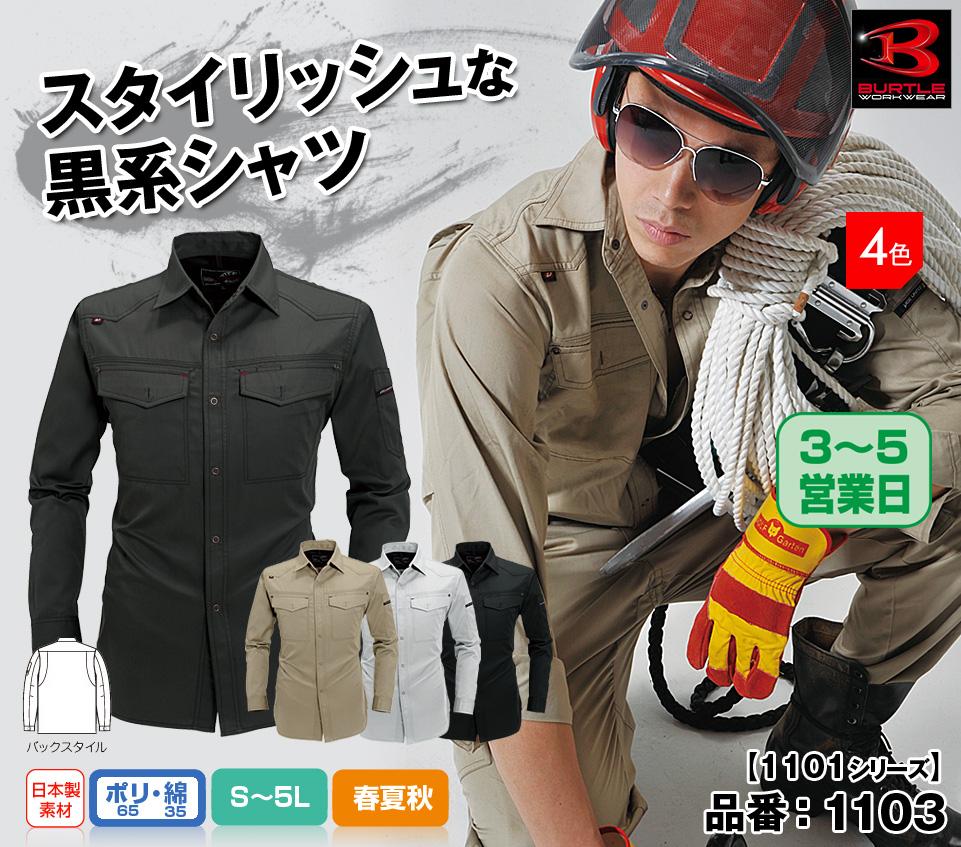 かっこいい作業服 バートル 1103 BURTLE 脇メッシュクールビズシャツ S〜5L【春夏用】BURTLE