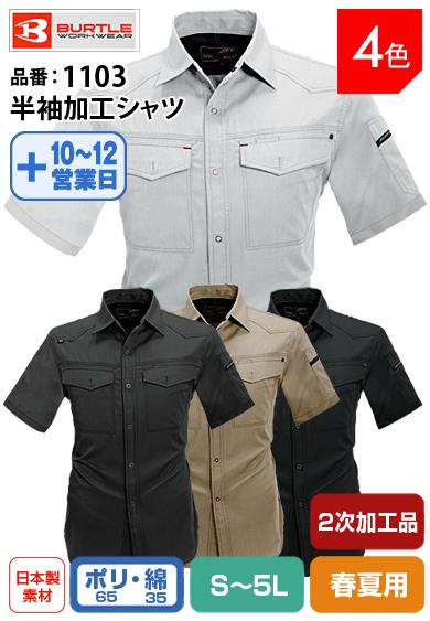 かっこいい作業服 バートル 1103 BURTLE 脇メッシュクールビズ 半袖シャツ S〜5L【春夏用】【2次加工品】
