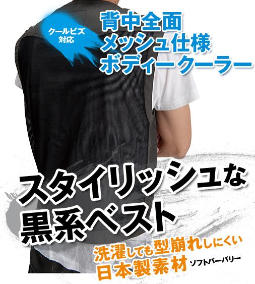 かっこいい作業服 バートル 1104 BURTLE 背メッシュクールビズベスト M〜4L【春夏用】