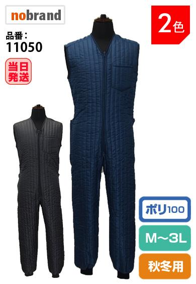 防寒インナー 11050 軽いけど保温性のある中綿インナーつなぎ【M,L,LL,3L】 紺