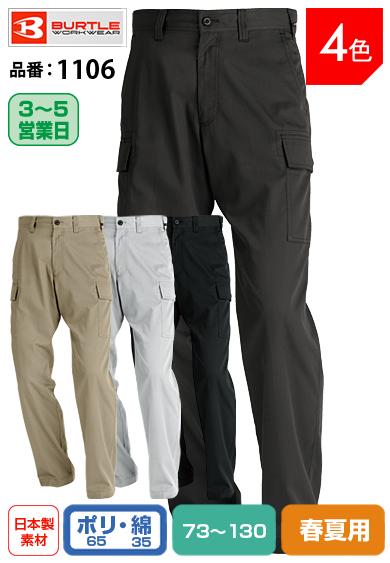 かっこいい作業服 バートル 1106 BURTLE 綿混ワイド・カーゴパンツ 73-130【春夏用】