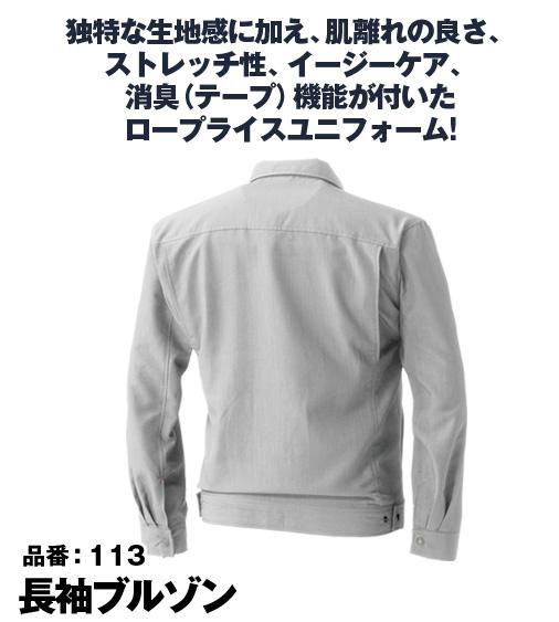 SOWA 113 桑和 清涼感素材 長袖ストレッチブルゾン【春夏用】