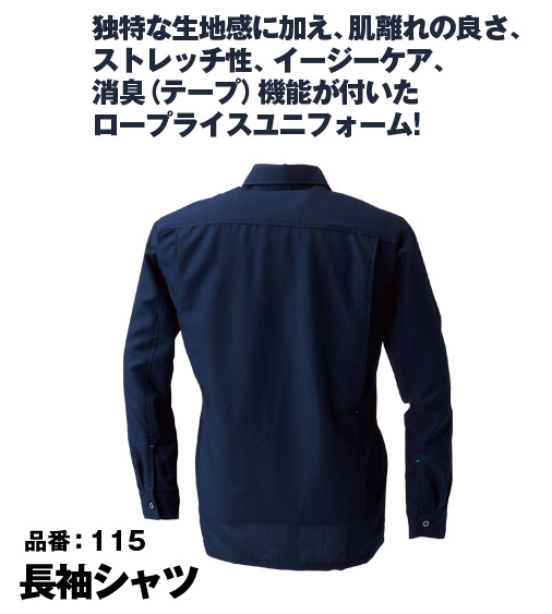 SOWA 115 桑和 清涼感素材 長袖ストレッチシャツ【春夏用】