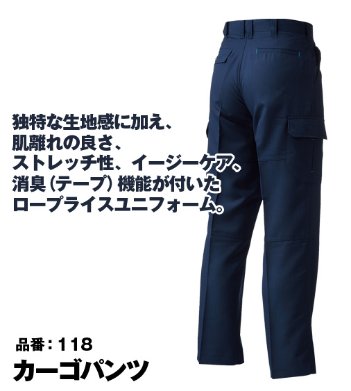 SOWA 118 桑和 清涼感素材 ストレッチカーゴパンツ【春夏用】