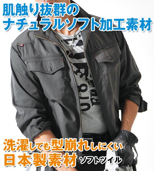 かっこいい作業服 バートル 1201 BURTLE ナチュラルソフト・ジャケット S〜5L【秋冬用】