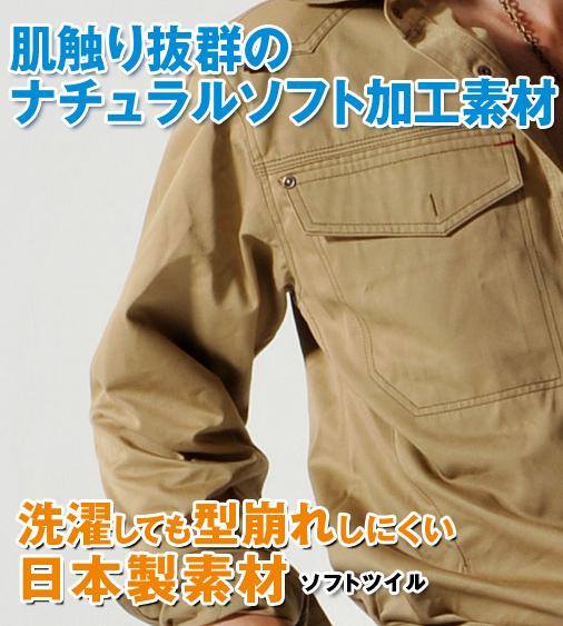 かっこいい作業服 バートル 1205 BURTLE ナチュラルソフト長袖シャツ S〜5L【秋冬用】BURTLE