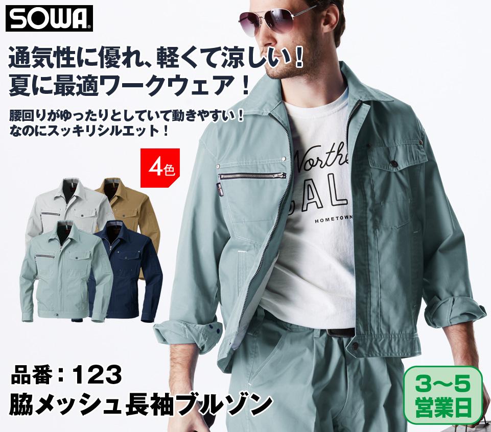 桑和123 SOWA通気性に優れて軽い脇メッシュ長袖ブルゾンS〜6L【春夏用】