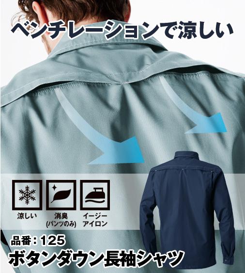 桑和 125 SOWA SOWA 通気性に優れて軽い 脇メッシュ・ボタンダウン長袖シャツ S〜6L【春夏用】