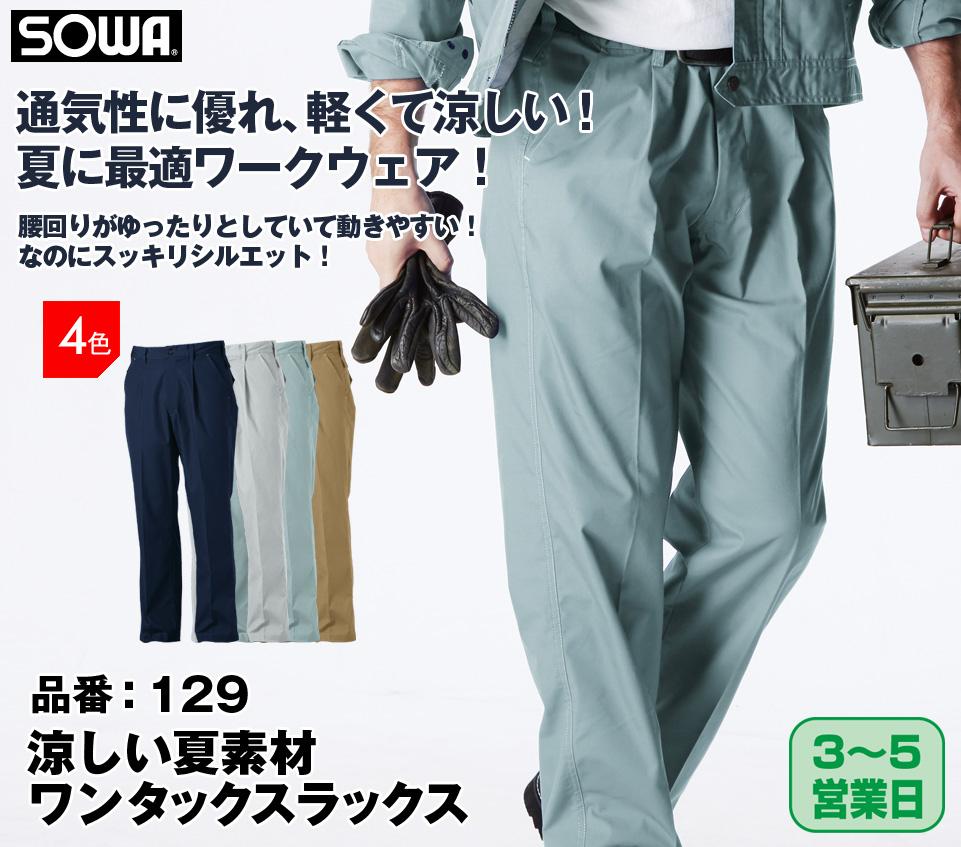 桑和 129 SOWA 通気性に優れて軽い ワンタックスラックス 70-130【春夏用】