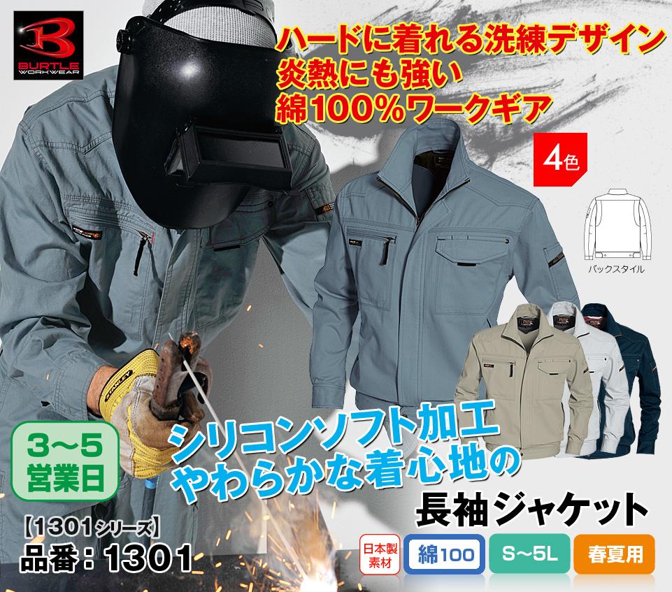 かっこいい作業服 バートル 1301 BURTLE 綿100%脇メッシュクールビズジャケットS〜5L【春夏用】
