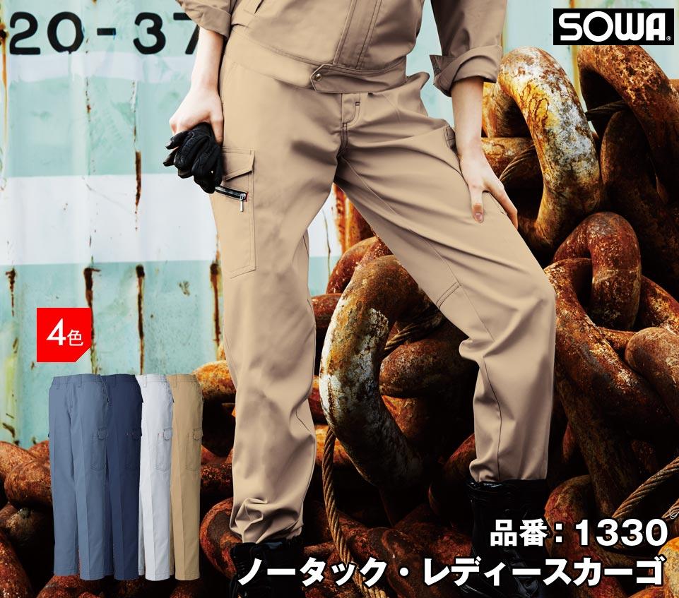 桑和 1330 SOWA脇ゴム入りノータック・レディースカーゴパンツ