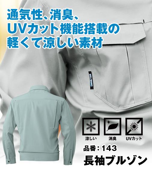 桑和 143 SOWA UVカット90%以上 消臭機能付 長袖ブルゾン M〜6L【春夏用】