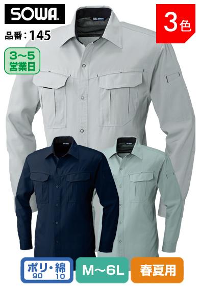145長袖シャツ