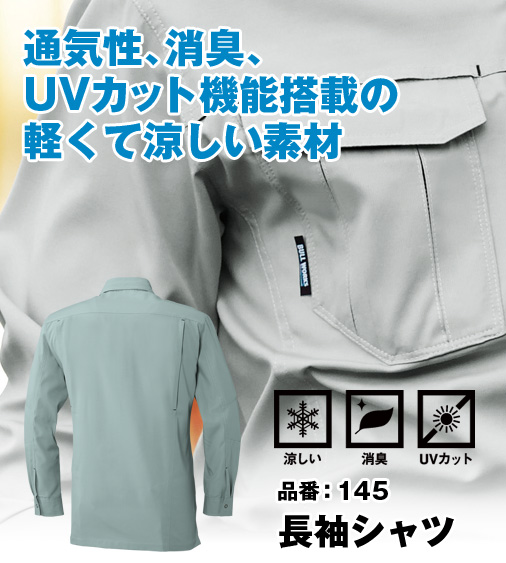 桑和 145 SOWA UVカット90%以上 消臭機能付 長袖シャツ M〜6L【春夏用】