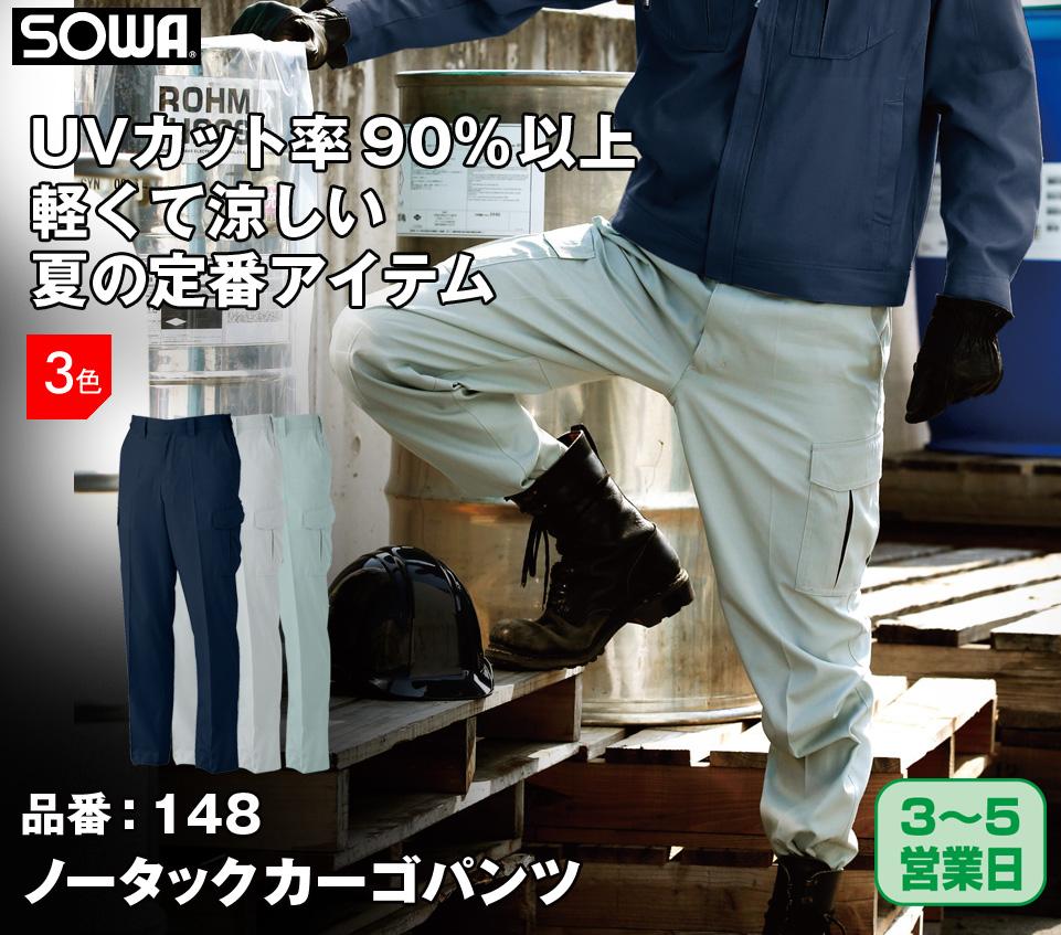 桑和 148 SOWA UVカット90%以上 消臭機能付 脇ゴム仕様 ノータックカーゴパンツ S〜6L【春夏用】