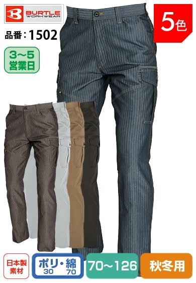 かっこいい作業服 バートル  1502 BURTLE 日本製ソフトツイル 高品質ヘリンボーン・カーゴパンツ 74〜126【秋冬用】