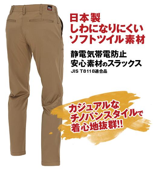 かっこいい作業服 バートル 1503 BURTLE 日本製高品質ソフトツイル・スラックス 74〜126【秋冬用】