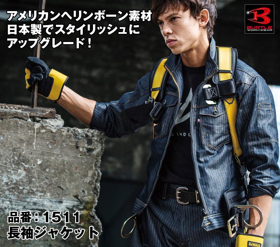 っこいい作業服バートル1511 BURTLE日本製 高品質ライトチノ&ヘリンボーン・ジャケットSS〜8L【春夏用】