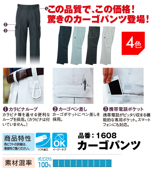 桑和 1608 SOWA ポリ100% ノーアイロン ワンタックカーゴパンツ 73〜100【通年用】