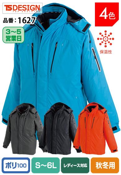 おしゃれな作業服 TS DESIGN 1627 藤和 マイクロプロテクション素材 防風・撥水・保温・軽量コート S〜6L【秋冬用】