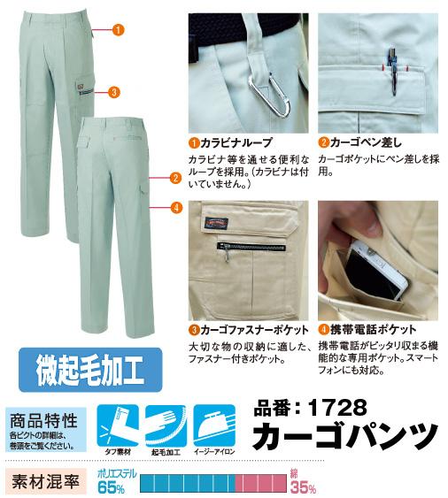 桑和 1728  SOWA 綿混タフ素材 裏微起毛 ワンタックカーゴパンツ 73〜100【通年用】