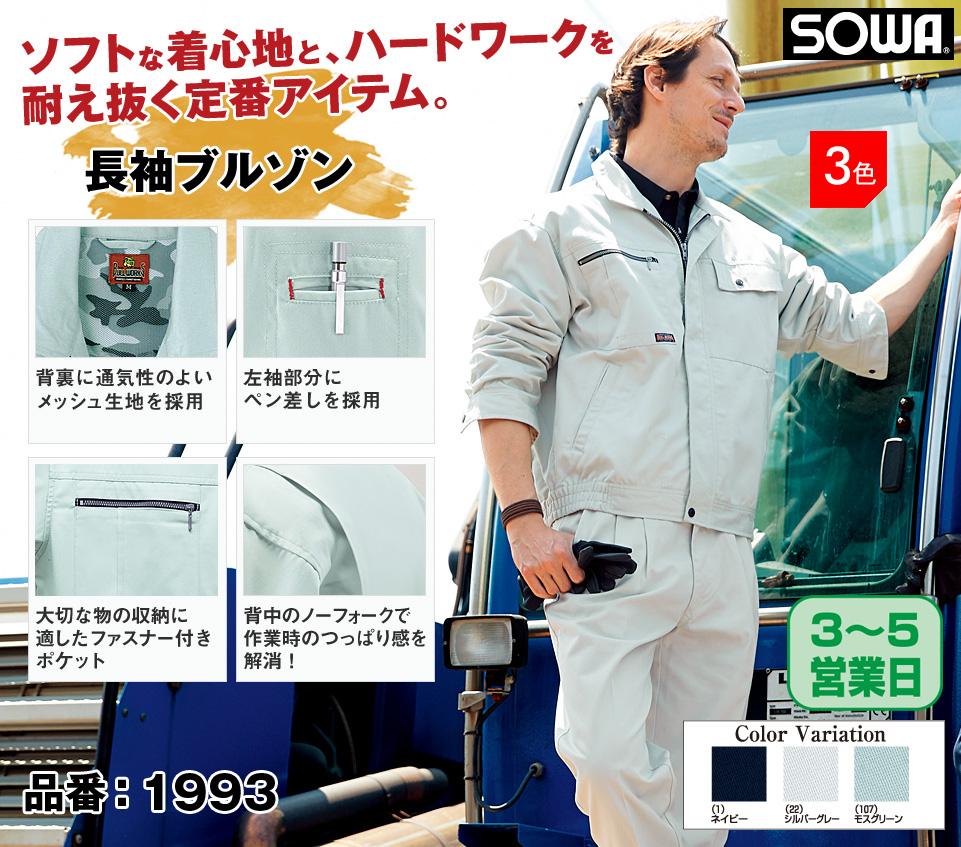 激安作業服 桑和 1993 SOWA イージーアイロン ソフト加工・綿混長袖ブルゾン M〜8L【秋冬用】