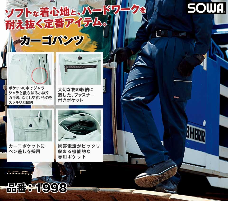 激安作業服 桑和 1998 SOWA イージーアイロン ソフト加工・綿混ツータックカーゴパンツ 73-130【秋冬用】