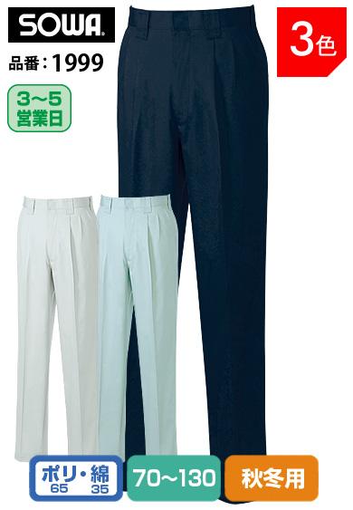 激安作業服 桑和 1999 SOWA イージーアイロン ソフト加工・綿混ツータックスラックス 73-130【秋冬用】