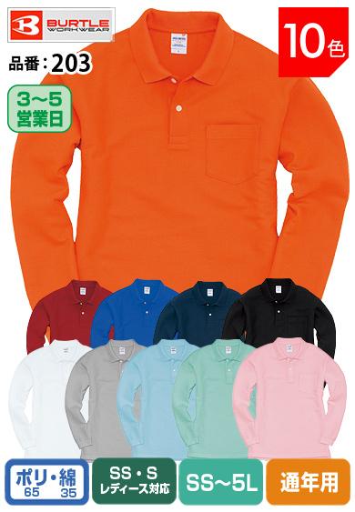 かっこいい作業服 バートル 203 BURTLE 交編鹿の子長袖無地ポロシャツ 吸汗速乾加工 SS〜5L 10色