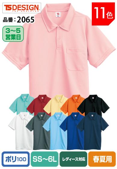 おしゃれな作業服 TS DESIGN 2065 藤和 ドライプラス3D 吸汗速乾 半袖ポロシャツ SS〜6L【3Dカッティング仕様】