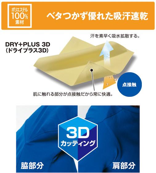 おしゃれな作業服 TS DESIGN 2085 藤和 ドライプラス3D 吸汗速乾 長袖ハイネックシャツ M〜6L【3Dカッティング仕様】