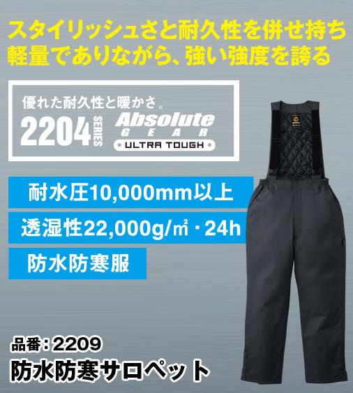桑和2209高耐久コーデュラ生地の高性能・防水防風サロペットS〜4L