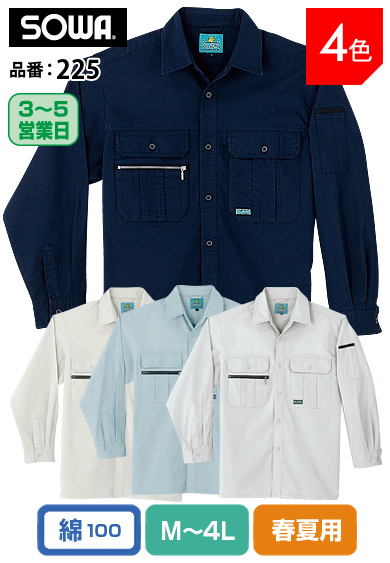 桑和 225 SOWA 綿100%長袖作業シャツ