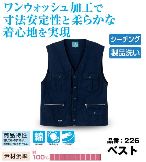 桑和 226 SOWA 綿100%作業ベスト M〜4L【春夏用】