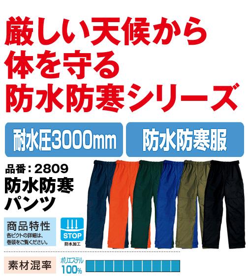 桑和 2809 SOWA タフタキルト 耐水圧3000mm カイロポケット付 防水・防寒パンツ M〜6L【秋冬用】