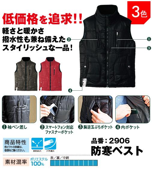 桑和 2906 SOWA ソフトな風合い 撥水・防寒中綿ベスト M〜4L【秋冬用】