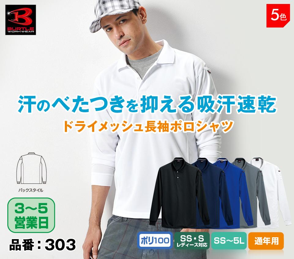 かっこいい作業服 バートル 303 BURTLE ドライメッシュ 吸汗速乾・長袖ポロシャツ SS〜5L - 5色