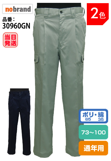 作業服ズボン 30960GN 綿混カーゴパンツ【通年用】