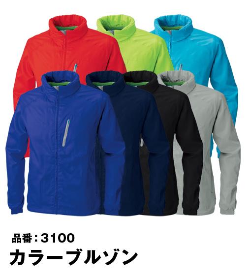 桑和 3100 SOWA 桑和 カラーブルゾン S〜6L【通年用】