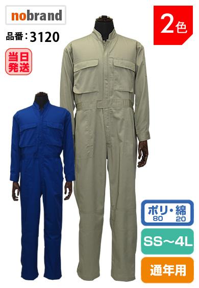 作業服つなぎ 3120 丈夫な TC長袖つなぎ 青/モスグリーン SS,S,M,L,LL大きいサイズ3L,4LもMサイズと同じ値段!