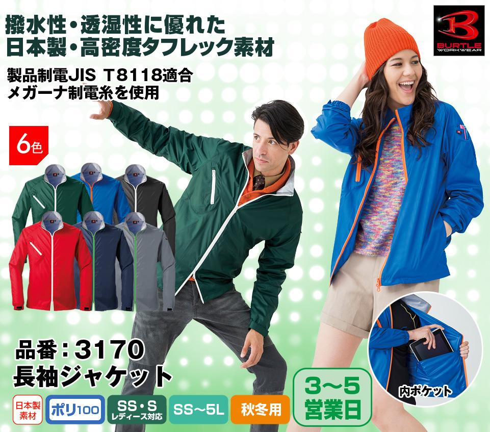 かっこいい作業服 バートル 3170 BURTLE 撥水・透湿性・日本製タフレックス素材 制電スタッフジャケット【SS〜5L】6色