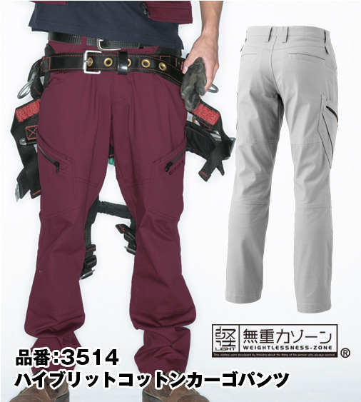 おしゃれな作業服 TS DESIGN 3514 藤和 無重力ゾーン ハイブリッドコットンレディースカーゴパンツ S〜5L【通年用】
